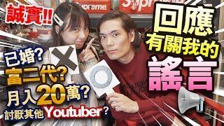 【回應】我是富二代?已婚?月入二十萬?討厭其他Youtuber?正面回答有關我的謠言!100%誠實!