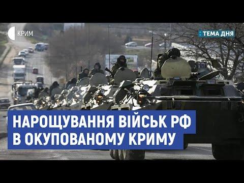 Нарощування військ РФ в Криму | Андрій Юсов | Тема дня