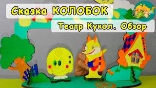 Сказка КОЛОБОК для самых маленьких. Театр кукол. Обзор игрушек