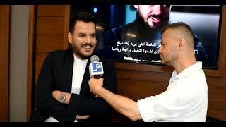 جعفر الغزال في كواليس لا ترجع بقرارك ماذا قال عن تعاونه مع وديع الشيخ ؟ تحميل MP3