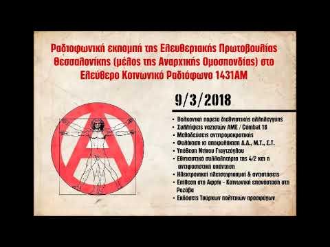 2η εκπομπή της Ελευθεριακής Πρωτοβουλίας Θεσσαλονίκης στο 1431ΑΜ, 9/3/2018
