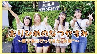 おりひめの夏休み ~能古島に行って来た~【前編】