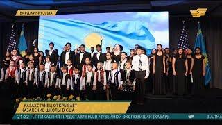 Казахстанец открывает казахские школы в США