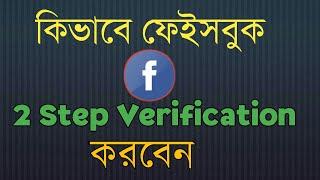 How to make Facebook 2 step verification।।TuTorial Bangla.