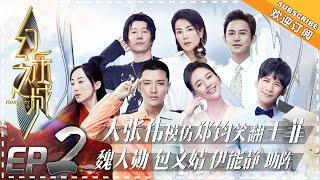 PhantaCity《幻乐之城》 EP2:  Wowkie Zhang Gives Faye Big Laugh! Sichun Ma Award-Winning Acting 【湖南卫视官方频道】