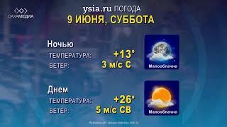 Погода на выходные в Якутске 8-10 июня