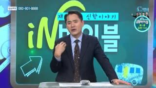 [C채널] 재미있는 신학이야기 In 바이블 - 교회사 37강 :: 계몽주의