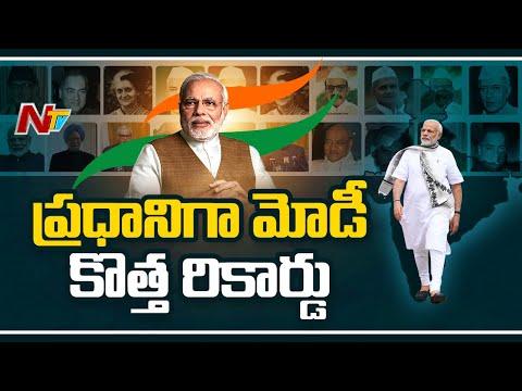 प्रधानमंत्री मोदी बन जाता है लंबे समय तक सेवारत गैर कांग्रेस प्रधानमंत्री भारत के मंत्री | NTV