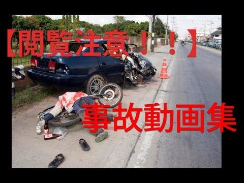 【閲覧注意】危ない事故映像集
