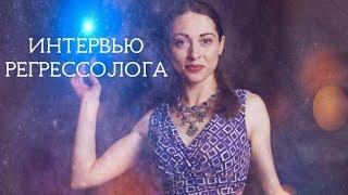 Интервью практикующего регрессолога Марии Ермаковой. Тайны трансовых практик