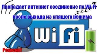 Пропадает интернет соединение по Wi Fi после выхода из спящего режима
