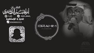 الفنان ابراهيم الدوسري | سر الحياااة | نص فرقه ايقاع موسيقى | مناسبة الورود بالخرج تحميل MP3