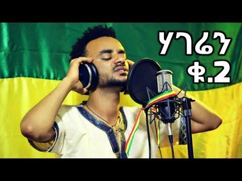 Download Addis Mulat - Hageren 2 - New Ethiopian Music 2018