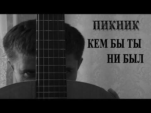 Как играть: ПИКНИК – КЕМ БЫ ТЫ НИ БЫЛ на гитаре | Кавер, Подробный разбор