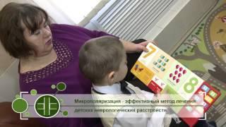 Справочник здоровья: Микрополяризация