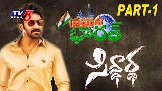 Chakravakam Serial Fame Sagar (RK Naidu) With Pravasa Bharat #1  | Siddhartha 2016 Movie | TV5 News