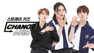[CHANGE CAM] 스트레이 키즈 - 소리꾼 (Stray Kids - THUNDEROUS) l 주간아이돌(Weekly Idol)