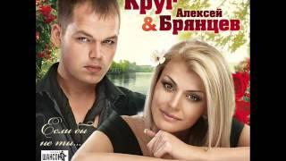 Ирина Круг и Алексей Брянцев - День рождения | ШАНСОН