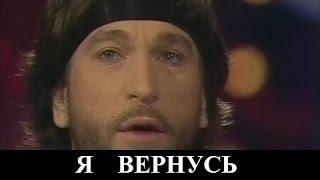 Я ВЕРНУСЬ