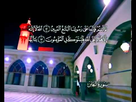 सुरा सूरतुत् तग़ाबुन<br>(सूरतुत् तग़ाबुन) - शेख़ / अली अल-हुज़ैफ़ी -