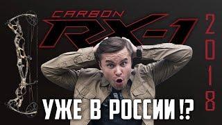 Новый блочный лук Hoyt 2018 REDWRX Carbon RX-1
