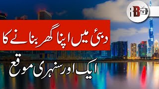 Damac UAE is coming to Karachi Again | REAL ESTATE | DAMAC PROPERTIES | REDBOX | INVESTMENT | RBTV