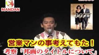 ぜんじろうのMANDAN考察トーク洋画の日本語のタイトルについて