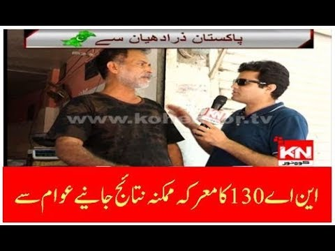 3 July 2018 NA 130 Ka Maarka Pakistan Zra Dhyan Say| Kohenoor News Pakistan