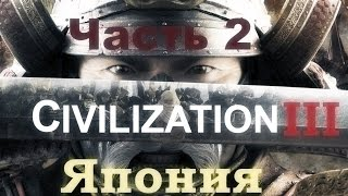 Civilization III Conquests Прохождение за Японию 2 [На Японию напали]