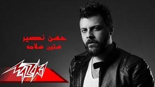 Seteen Salama - Hassan Nosseir ستين سلامة - حسن نصير تحميل MP3