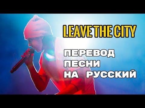 Twenty One Pilots – Leave The City (Rus Sub) Перевод песни | текст песни на русском