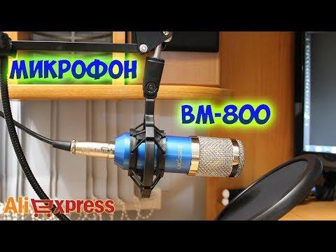 САМЫЙ ПОПУЛЯРНЫЙ КОНДЕНСАТОРНЫЙ МИКРОФОН BM-800 С ALIEXPRESS