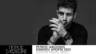Πέτρος Ιακωβίδης - Κοιμήσου Απόψε Εδώ - Official Music Video