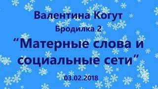 Матерные слова и соц сети - Бродилка 2 с Валентиной Когут