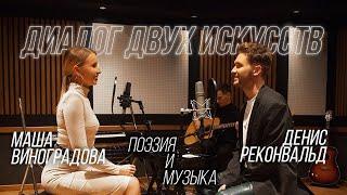Диалог двух искусств. Денис Реконвальд и Маша Виноградова