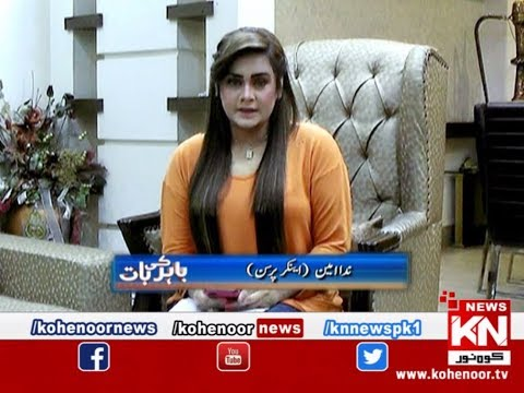 Bahir Ki Baat 26 Feburary 2019 | Kohenoor News Pakistan