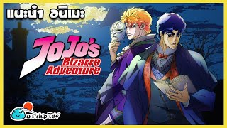 [Youtube] แนะนำ อนิเมะ JoJo's Bizarre Adventure