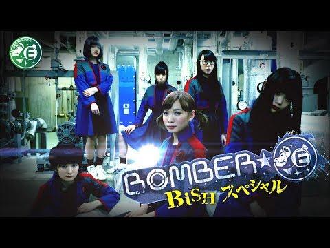 BOMBER-E BiSH スペシャル