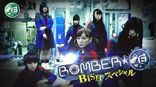 BOMBER-EBiSHスペシャル