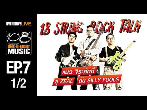 OVERDRIVE LIVE | 108 Music EP7 | แมว จิระศักดิ์, ชุ Zeal & ต้น Silly Fools  [1/2]