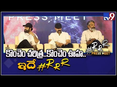 RRR Press Meet Full || NTR, Ram Charan, SS Rajamouli || DVV Danayya - TV9