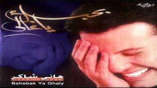 اغاني حصرية هاني شاكر بحبك يا غالي | Hany Shaker Bahebak Ya Ghaly تحميل MP3
