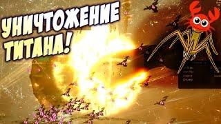 УБИЙСТВО ТИТАНА В EVE ONLINE! (Titan kill)