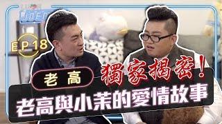 【Joeman Show Ep18】獨家揭密!老高與小茉的愛情故事!ft.老高 Kuaizero
