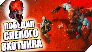 ПОБЕДИЛ СЛЕПОГО ОХОТНИКА - Игра Last Day on Earth Survival