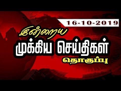 இன்றைய முக்கிய செய்திகளின் தொகுப்பு... | 16/10/2019 | News | Puthiyathalaimurai TV