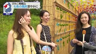 8月13日 びわ湖放送ニュース