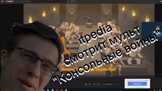 """itpedia Смотрит мульт """"Консольные войны"""""""