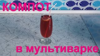 КОМПОТ В МУЛЬТИВАРКЕ! #РЕЦЕПТЫ ДЛЯ МУЛЬТИВАРКИ
