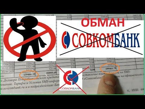 """Обман банка: """"СОВКОМБАНК"""", ИЛИ как не надо вести дела!"""